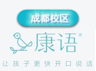 成都康語兒童語言訓練中心