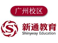 廣州新通小語種培訓學校