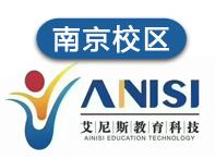 南京艾尼斯美妆培训学校