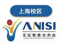 上海艾尼斯美妆培训学校