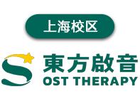 上海東方啟音語言康復中心