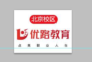 北京優路建工培訓教育