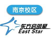 南京東方啟明星籃球訓練營