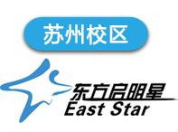 蘇州東方啟明星籃球訓練營
