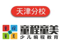 天津童程童美少儿编程培训学校