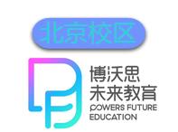 博沃思教育培训机构北京校区