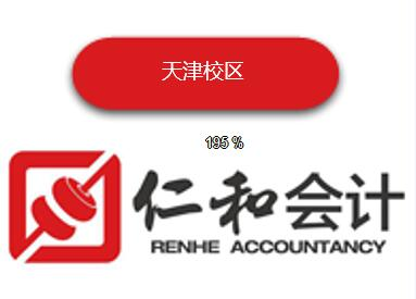 天津仁和會計培訓學校