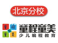 北京童程童美少儿编程教育