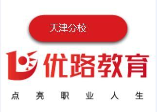 優路教育天津培訓學校
