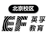 北京英孚青少儿英语培训教育