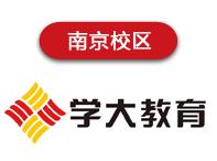 南京学大教育一对一辅导