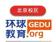北京環球雅思培訓學校
