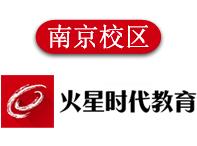 南京火星时代设计培训学院