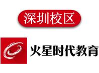 深圳火星时代设计培训学院