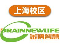上海金博智慧青少年注意力訓練中心