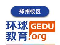 鄭州環球雅思培訓學校