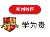 郑州学为贵雅思托福培训学校