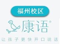 福州康語兒童智能康復中心