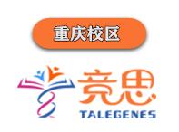 競思教育-重慶校區