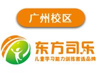 广州东方司乐儿童学习能力培训中心