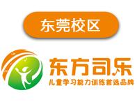 东莞东方司乐儿童学习能力培训中心