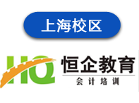 上海恒企会计培训学校