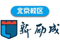 北京新励成演讲口才培训学校