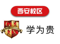 西安學為貴雅思培訓學校