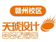 贛州天琥設計培訓學校