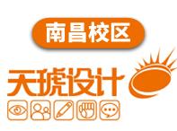 南昌天琥平面设计培训机构