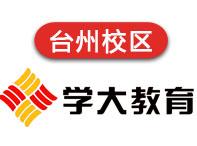 臺州學大教育