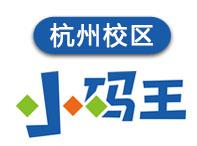 杭州少兒編程培訓-小碼王