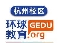 杭州環球雅思培訓中心