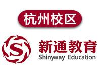 杭州新通教育留学服务中心