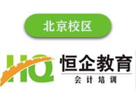 北京昌平區會計培訓學校