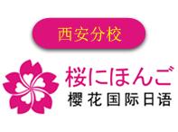 西安櫻花國際日語培訓學校