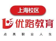 上海優路教育網絡主播培訓機構