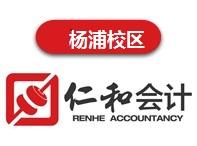 上海楊浦區仁和會計學校