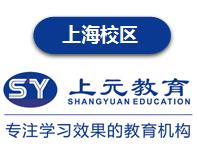 上海上元教师资格证培训学校