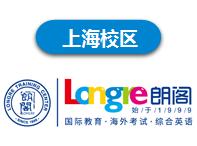 上海朗閣雅思培訓中心