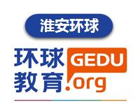 淮安環球雅思教育