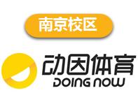 南京動因青少兒體育培訓機構