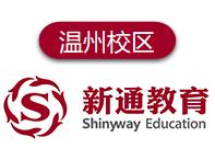 溫州新通歐亞小語種培訓學校
