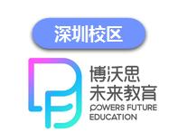 深圳博沃思素质成长中心