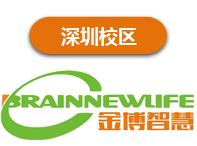 深圳金博智慧感統訓練中心