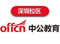 深圳中公优就业IT培训学校