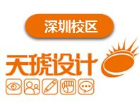 深圳天琥設計培訓學校