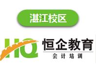 湛江恒企會計培訓學校