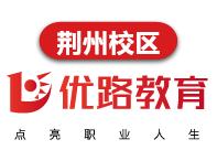 荆州优路教育-首页