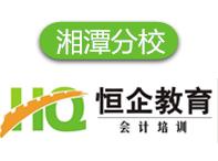 湘潭恒企会计实操培训学校